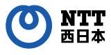 西日本電信電話株式会社 静岡支店