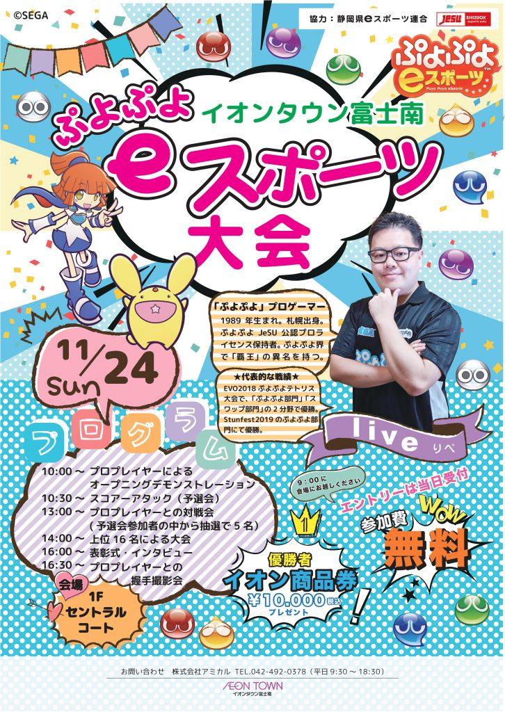 ぷよぷよeスポーツ大会 inイオンタウン富士南の写真1