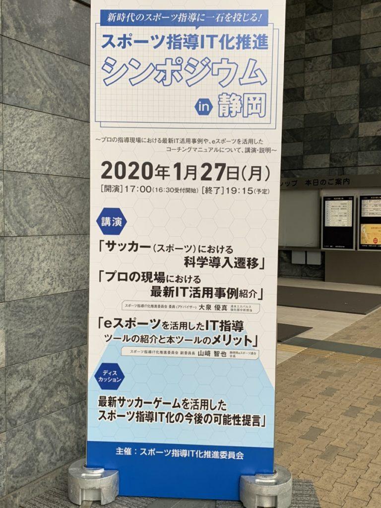 スポーツ指導IT化推進シンポジウム in静岡の写真2