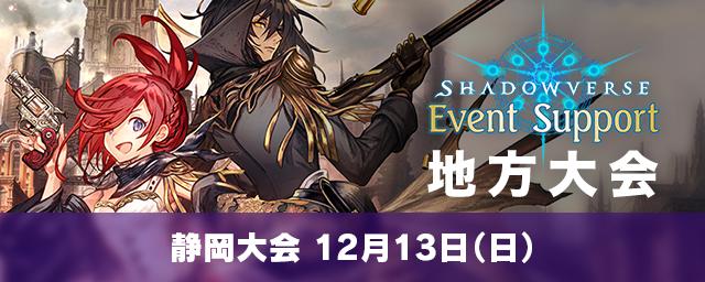 Shadowverse_ES_地方大会_2020_December_静岡